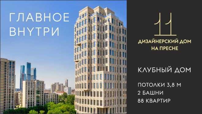 Квартиры с премиальной отделкой от 650 000 ₽/м² Дизайнерский дом Eleven на Пресне